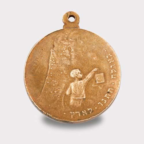 Cionista emlékérem bronzból, héber feliratokkal, XX. század